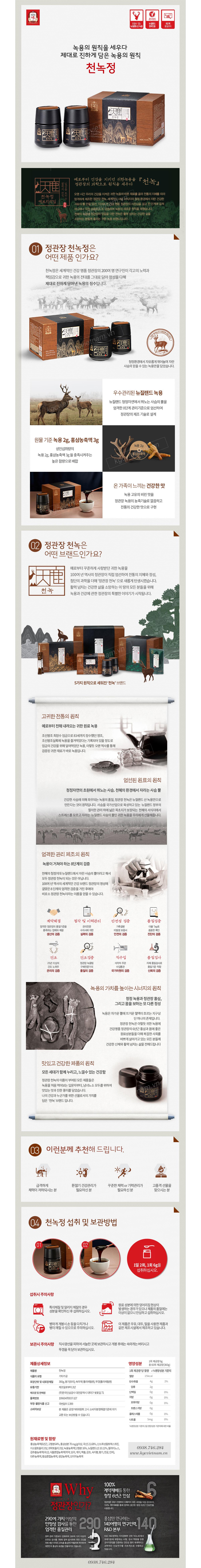 Cao Hồng Sâm Nhung Hươu Chính Phủ KGC Hàn Quốc 180g x 2 lọ