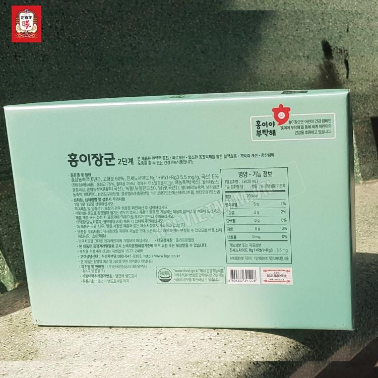 mặt sau của hộp nước hồng sâm trẻ em số 2 kgc