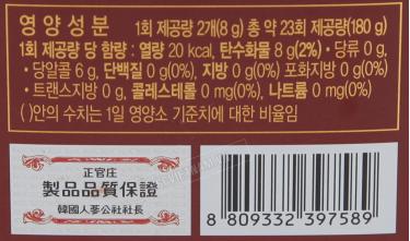 Kẹo Hồng Sâm Không Đường KGC Hàn Quốc 180g